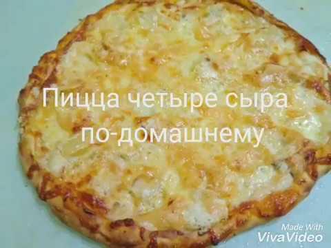 Пицца четыре сыра по-домашнему