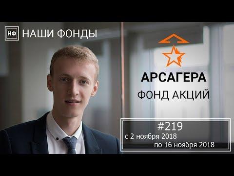 Наши фонды. Арсагера – фонд акций #219 с 02.11 по 16.11.18