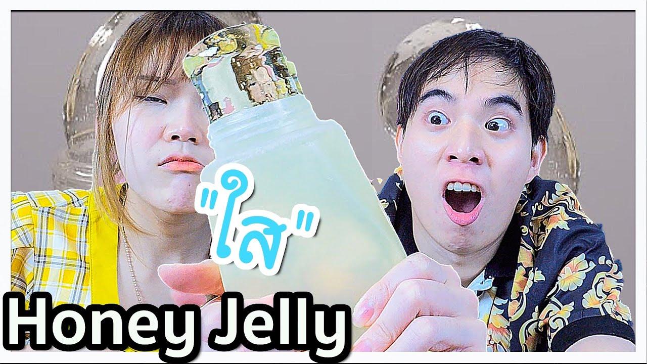 ใสๆหนึบๆ HONEY JELLY สุตฮิตจากเกาหลี! (ใสปิ๊ง) 🍯