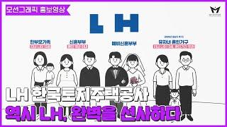 [공공기관 홍보영상] …