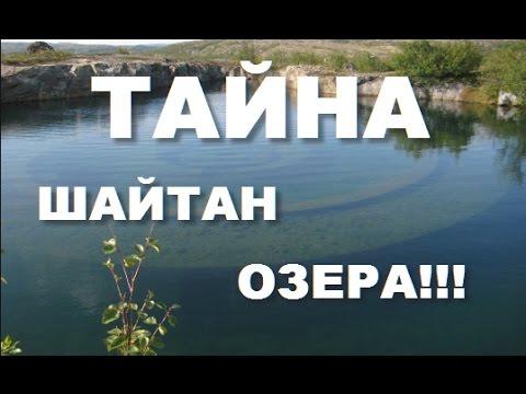 Страшная Тайна Шайтан озера! Поломники со Всего Мира в Окуневских озерах! 17.11.2016