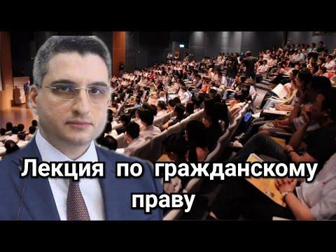 Понятие гражданского права. Курс лекций к.ю.н Абрамова Юрия Викторовича