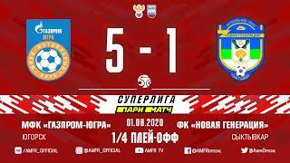 Париматч Суперлига 1 4 плей офф Газпром ЮГРА Новая генерация 5 1 Матч 1