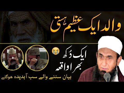 Emotional ? Walid Ek Azeem Hasti   Father   Bap - Maulana Tariq Jameel Latest Bayan 12 July 2019 ?