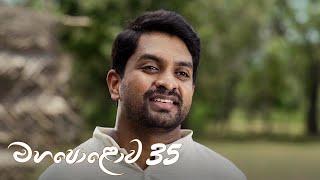 Mahapolowa | Episode 35 - (2021-04-18) | ITN