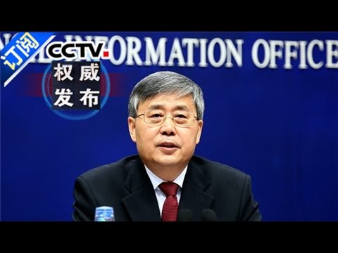 《权威发布》 20170302 国务院新闻办举行发布会   CCTV-4