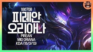 Pirean 오리아나 하이라이트 Oriana Highlights 1057