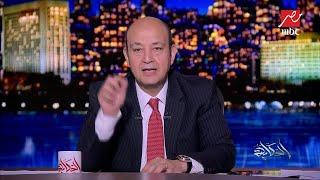 عمرو أديب: خطأ تقني وقع أثناء إلقاء الرئيس السيسي كلمته بحفل افتتاح «الكان»