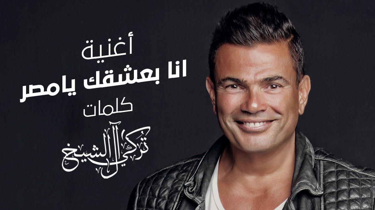 عمرو دياب انا بعشقك يا مصر ٢٠١٩ حصريا