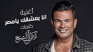 عمرو دياب  - انا بعشقك يا مصر ( ٢٠١٩ ) حصريا