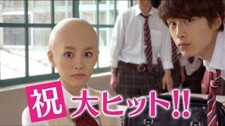 桐谷美玲が坊主頭に変身 映画『ヒロイン失格』TVスポット
