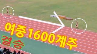 여중1600m(R)/결승/양예빈/원본영상/2019소년체전
