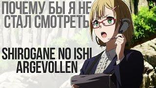 Почему я не стал бы смотреть Shirogane no ishi: Argevollen