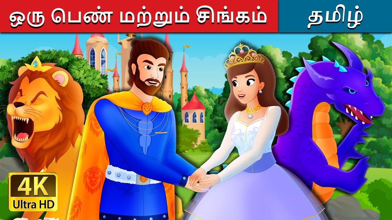 Download ஒரு பெண் மற்றும் சிங்கம் | Fairy Tales in Tamil | Tamil Fairy Tales