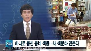 [JTV 8 뉴스] 하나로 뭉친 동네책방...새 책문화…