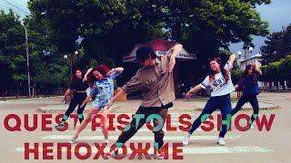 Quest Pistols Show – Непохожие (cover video)