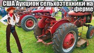 1363. Аукцион сельхозтехники на старой ферме