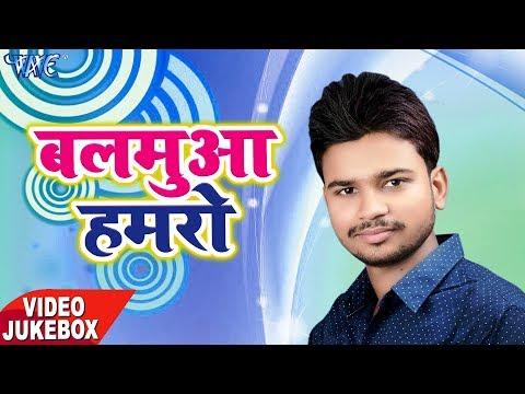 Balamua Hamro - बलमुआ हमरो - Video JukeBOX - Monu Upadhyay - New Bhojpuri Hit Songs 2017