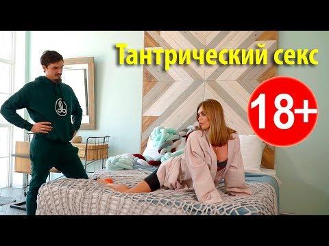 Тантрический секс. Только для взрослых! 18+