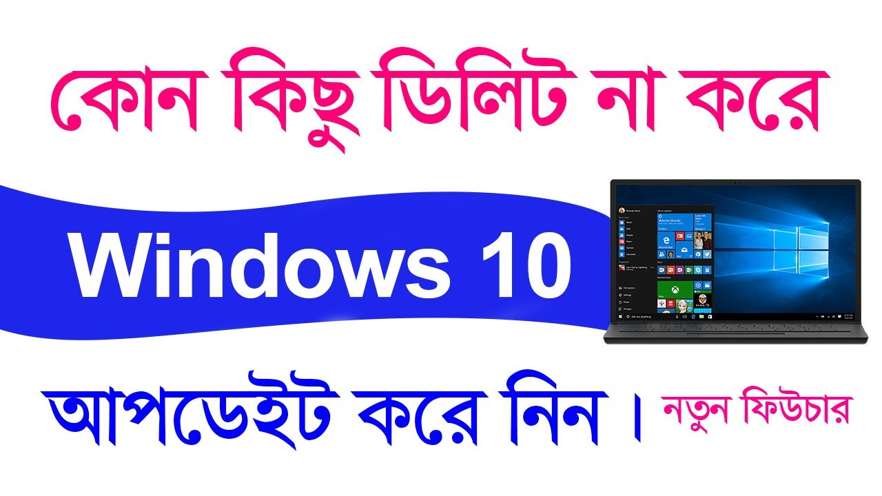 How To Update Windows 10 Latest Version   Upgrade Without Losing Data -Step By Step Bangla