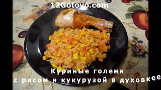 Рецепт: Голени с рысом и кукурузой