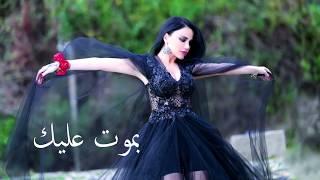 Layal Abboud Bmout Alayk/ ليال عبود بموت عليك