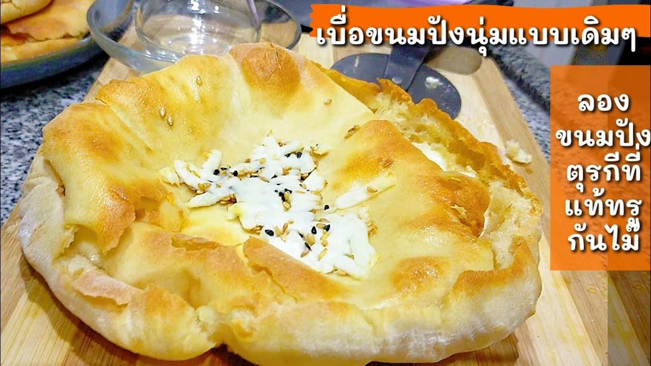 Ep-163 ใช้แค่น้ำก็อร่อยได้มาทำขนมปังตุรกีที่แท้ทรูกันเถอะ/Easy bread by mine สะใภ้ตุรกี