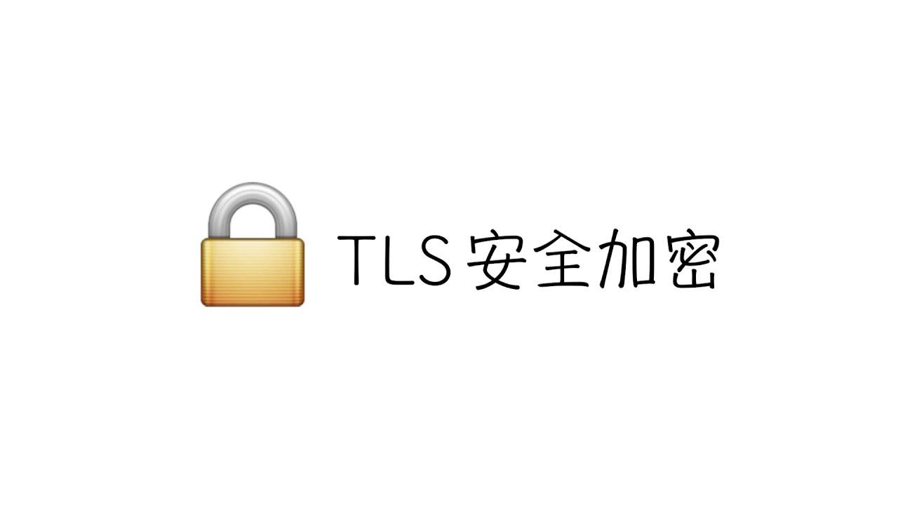 [廣東話] 上網要加密? 用TLS就得
