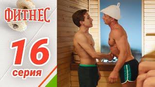 Сериал Фитнес. 1 сезон 16 серия