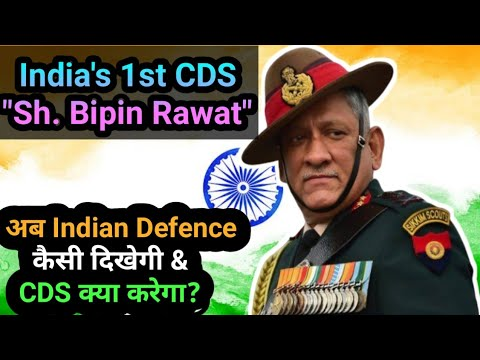 1st CDS Of India | General Bipin Rawat | How CDS Will Work?