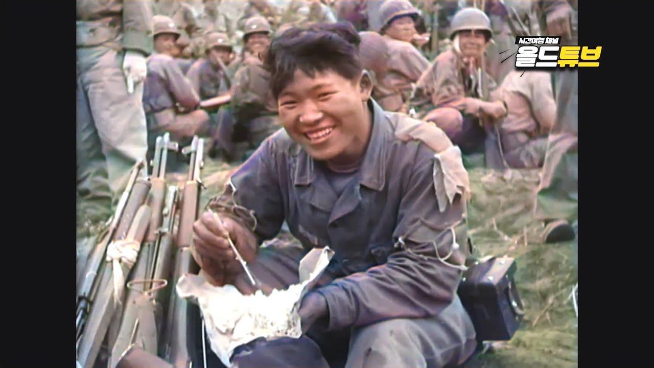 컬러로 보는 한국전쟁 1951년 3월 27일 문산, 국군 제1사단
