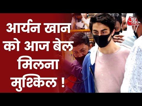 Aryan Khan's Bail Hearing Today I Mumbai Cruise Drug Case I Latest News I Oct 13, 2021