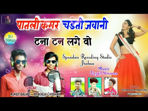 Patali Kamar Chadti Javani Tana Tan Lage || Ajmer Baghel , Prakash Chouhan || Mp Adiwasi Songs