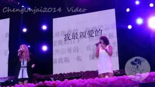林憶蓮 + 張惠妹 - 至少還有你 + 我最親愛的@Project WAO女生團結音樂節元年香港站 2014.09.03