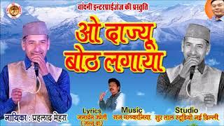 Latest Kumaoni Song O Hito Bot Lagaya Singer Prahlad Mehra