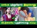 மார்பக புற்றுநோய் இருக்கானு வீட்டிலேயே பரிசோதனை செய்வது எப்படி? | Tamil Health Tips | Latest News