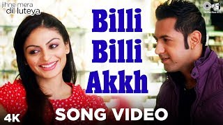 Billi Billi Akkh Song Video - Jihne Mera Dil Luteya | Gippy Grewal & Neeru Bajwa | Punjabi Movies