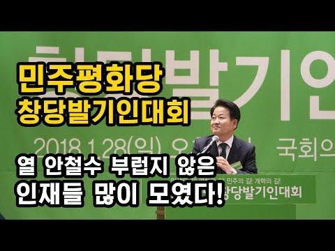 """정동영 """"열 안철수 부럽지 않은 인재들 많이 모였다!"""" - 민주평화당 창당발기인대회"""