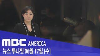 2020/06/17 MBC 뉴스투나잇