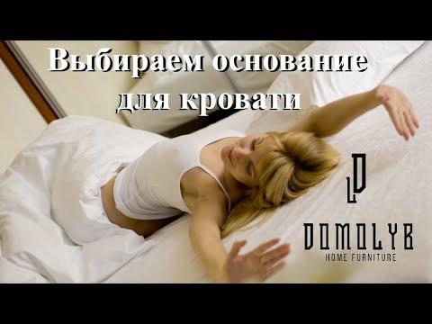 Выбираем основание для кровати