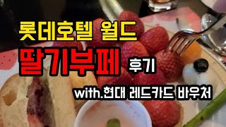 [련야] 롯데호텔 월드점 딸기부페 (with. 현대 레…