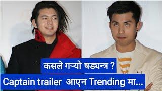 अनमाेलकाे Captain काे trailer किन आएन Youtube Trending मा ? Anmol Kc, Salin Man Baniya | Captain