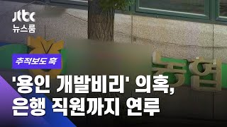 [추적보도 훅] 용인 …