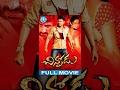 Chinnodu Full Movie - Sumanth | Charmme Kaur || Kanmani
