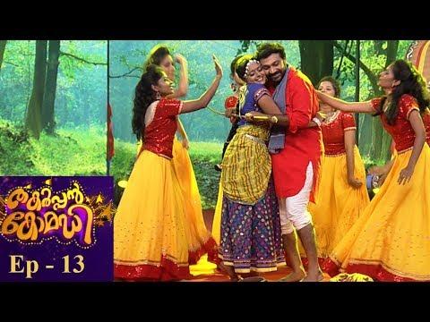 Mazhavil Manorama Thakarppan Comedy Episode 13