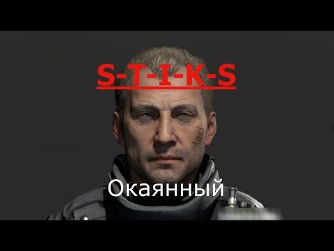 S-T-I-K-S  Миры Артёма Каменистого    Антон Текшин Окаянный глава #1