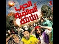 HD فيلم الحرب العالمية الثالثة كامل EgyBest mp3