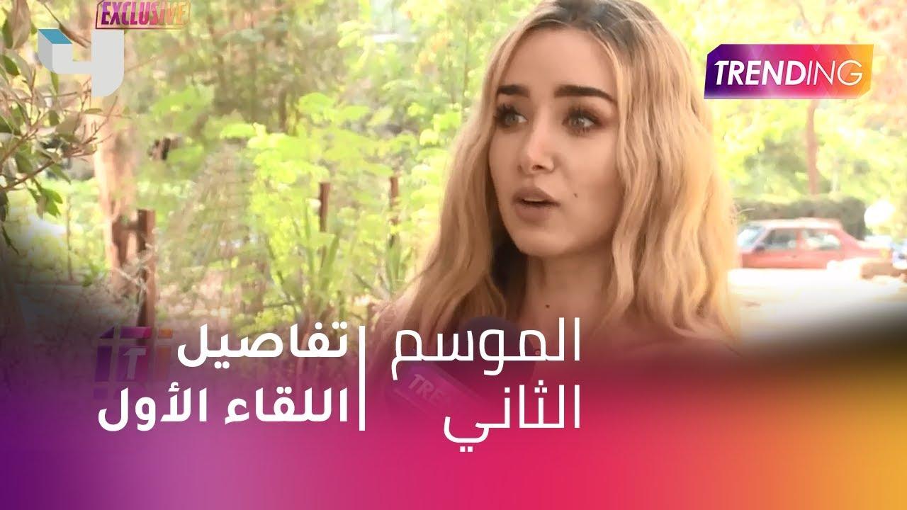هنا الزاهد حصرياً لـTrending تروى تفاصيل اللقاء الأول مع خطيبها أحمد فهمي وماذا عن موعد حفل الزفاف