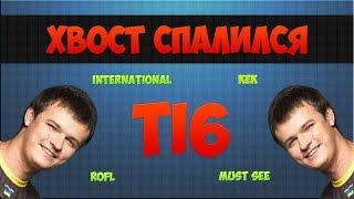 Топ рофл! ХВОСТ показал фак на TI6! the international 2016