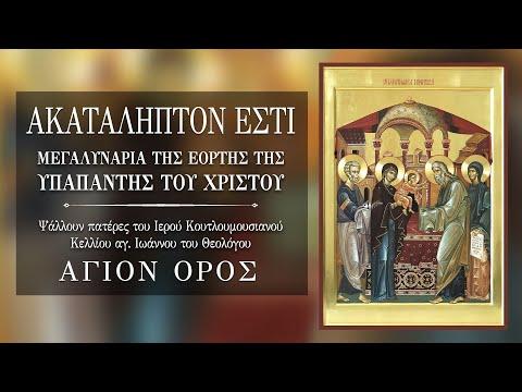 Ακατάληπτόν εστι (μεγαλυνάρια Υπαπαντής) - Άγιον Όρος
